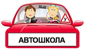 Цена (стоимость) обучения в автошколе Днепродзержинск